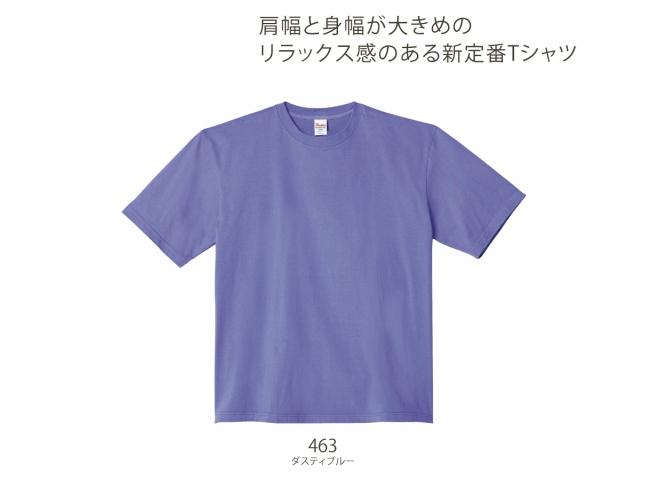 ビッグシルエットTシャツ (5.6oz)