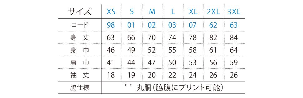 サイズ展開00148-HVT