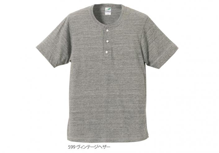 トライブレンド ヘンリーネックTシャツ (4.4oz)