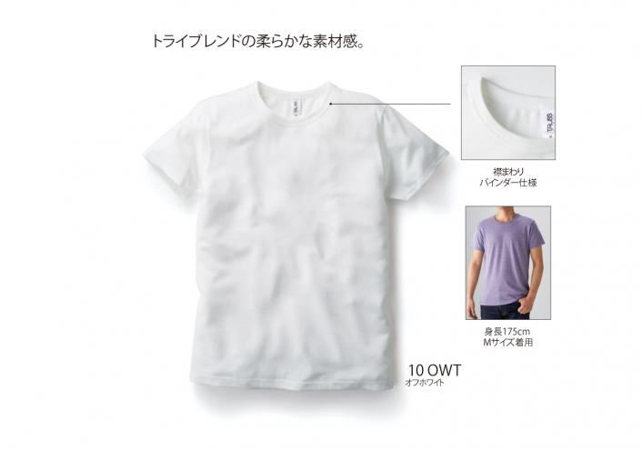 トライブレンド Tシャツ (4.4oz)