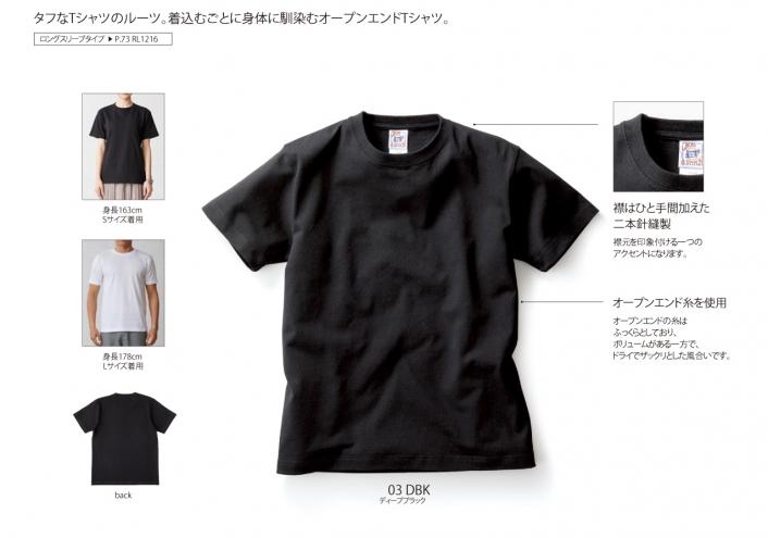 ハイグレードTシャツ (6.2oz)