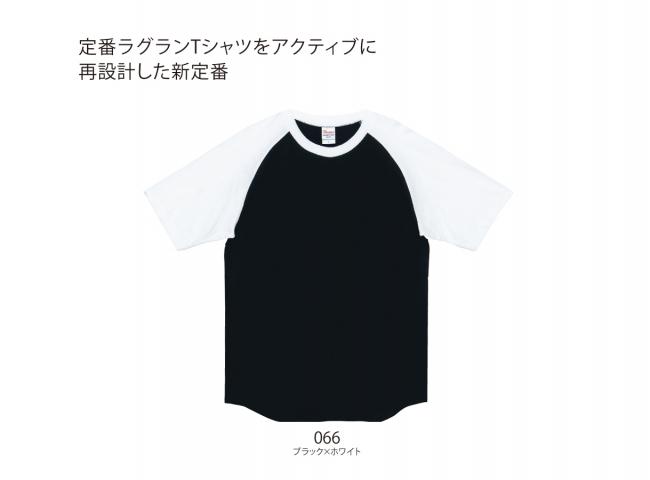 ラグランTシャツ (5.6oz)