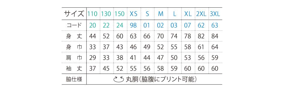 サイズ展開00102-CVL
