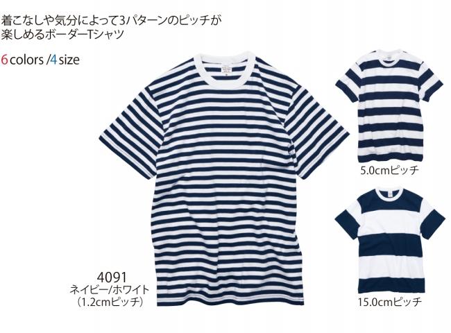 ボーダーTシャツ (5.6oz)