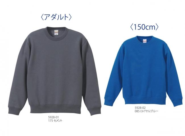 CVC クルーネック スウェット(裏起毛)(10oz)