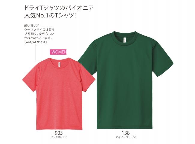 ドライTシャツ(4.4oz)