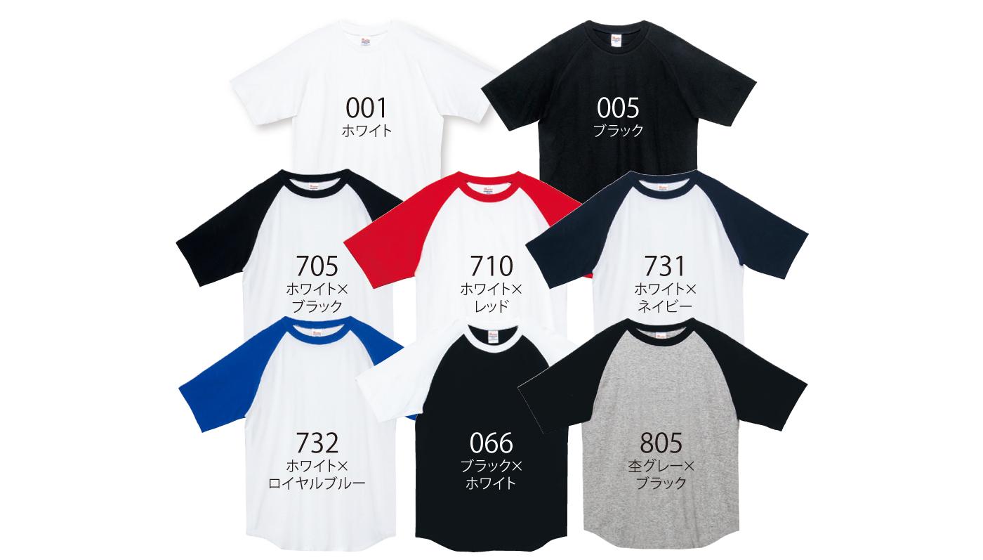 カラー展開00106-CRT