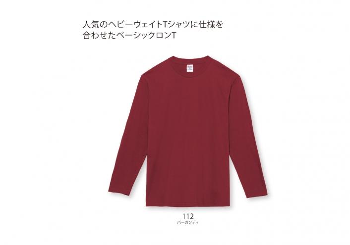 長袖ヘビーウェイトTシャツ (5.6oz)