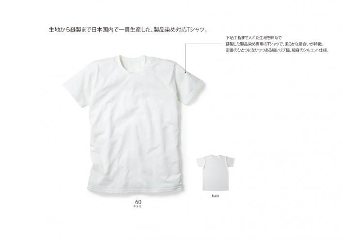 日本製Tシャツ(製品染め対応)