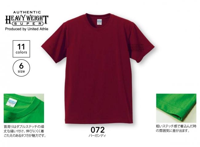 7.1オンス オーセンティック スーパーへヴィーウェイト Tシャツ(オープンエンドヤーン)