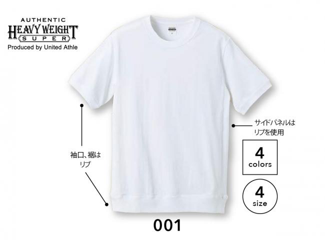7.1オンス オーセンティック スーパーへヴィーウェイト Tシャツ(サイドパネル)(オープンエンドヤーン)