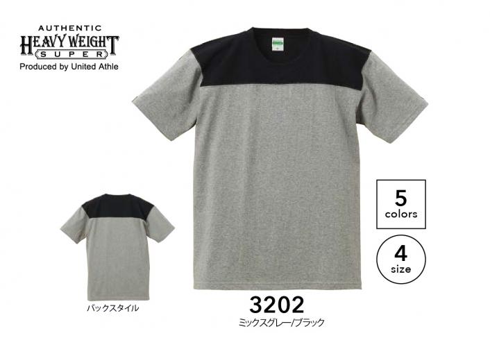 7.1オンス オーセンティック スーパーへヴィーウェイト フットボール Tシャツ(オープンエンドヤーン)