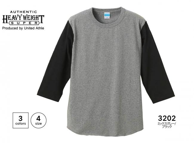 7.1オンス オーセンティック スーパーへヴィーウェイト ベースボール 3/4スリーブ Tシャツ(オープンエンドヤーン)