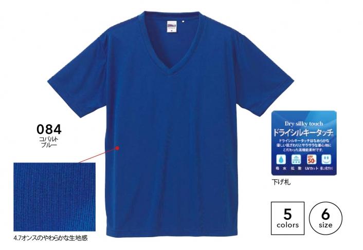 4.7オンス ドライ シルキータッチ Vネック Tシャツ(ローブリード)