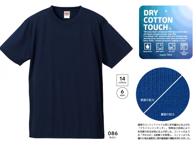 5.5オンス ドライ コットンタッチ Tシャツ
