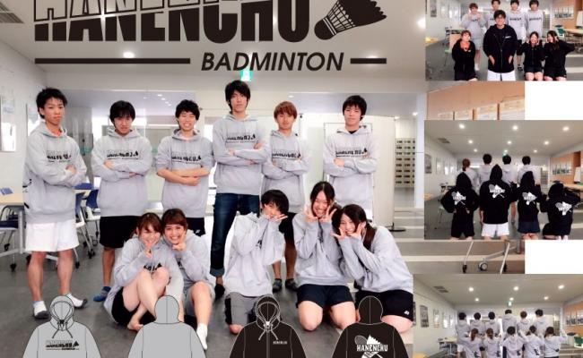 京都学園大学 バドミントンチーム「はねんちゅ」様 パーカー
