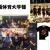大阪体育大学 ゼミの皆様 Tシャツ 学園祭