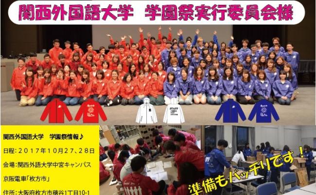 関西外国語大学 学園祭実行委員会様