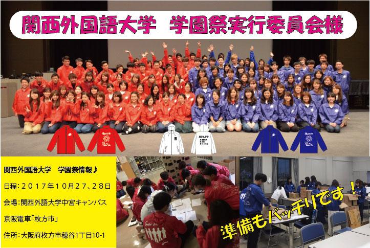 外大祭 関西外国語大学