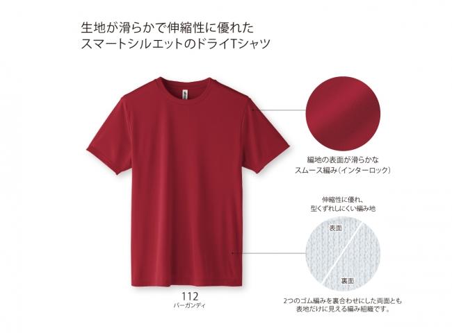 3.5oz インターロックドライTシャツ
