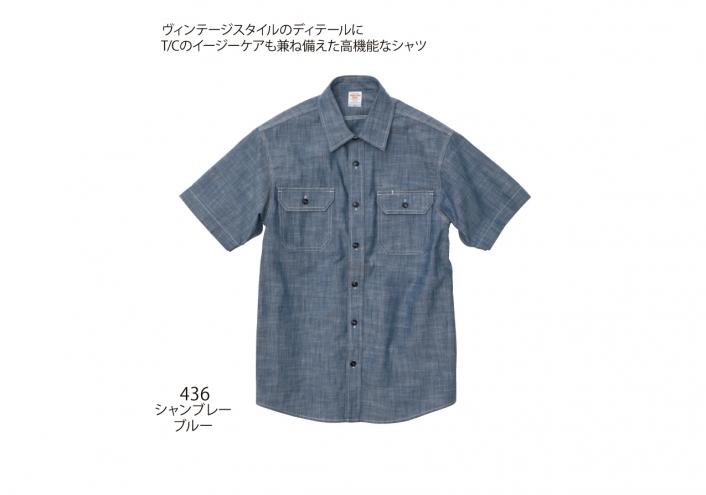 T/C シャンブレーワークシャツ