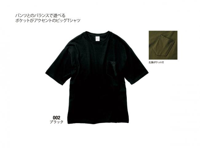 ビッグシルエット Tシャツ(ポケット付)