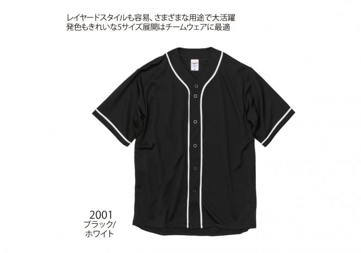 ドライアスレチック ベースボールシャツ