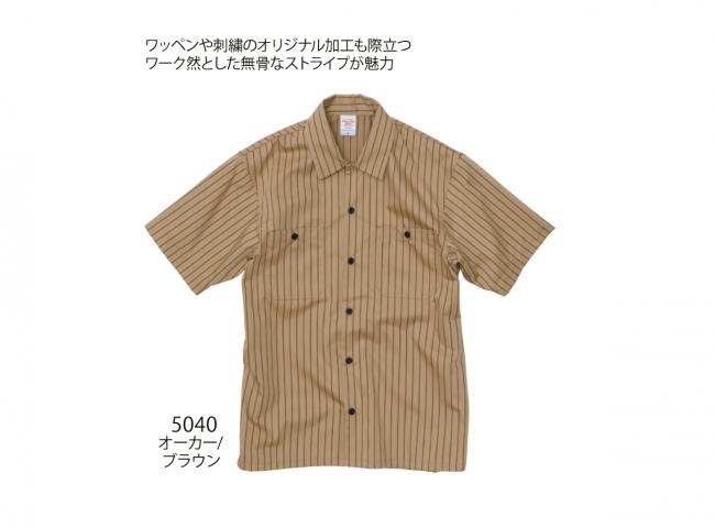T/C ストライプワークシャツ
