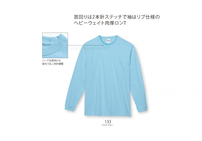 7.4ozスーパーヘビー長袖Tシャツ