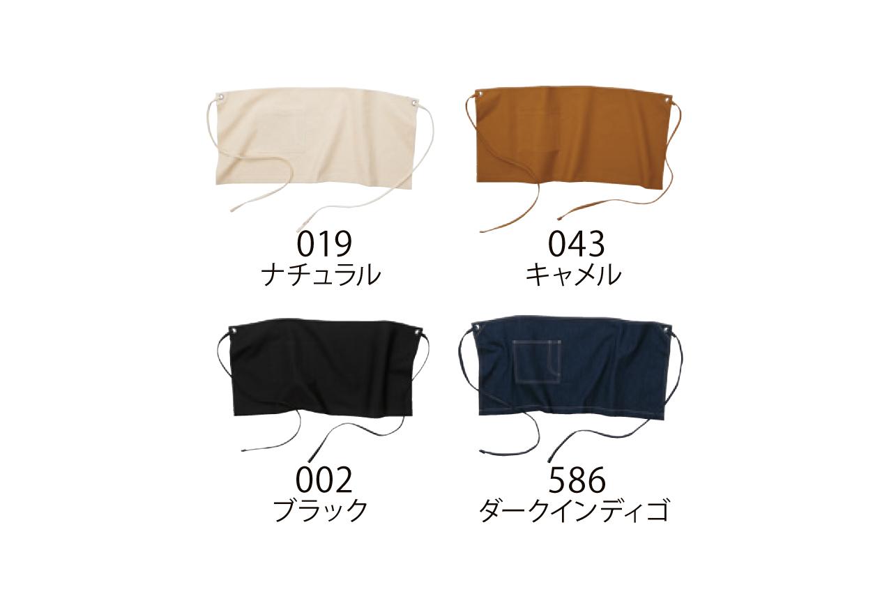 カラー展開1383-01