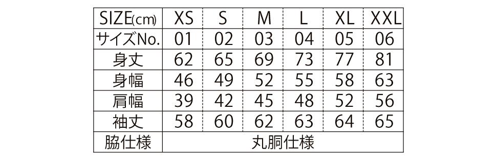 サイズ展開5011-01
