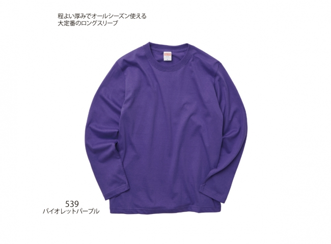 5.6oz ロングスリーブTシャツ(リブ無し)