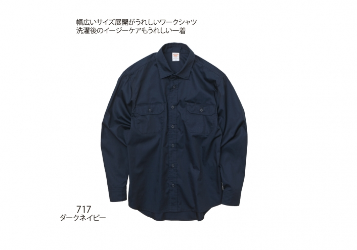 T/C ワーク ロングスリーブシャツ