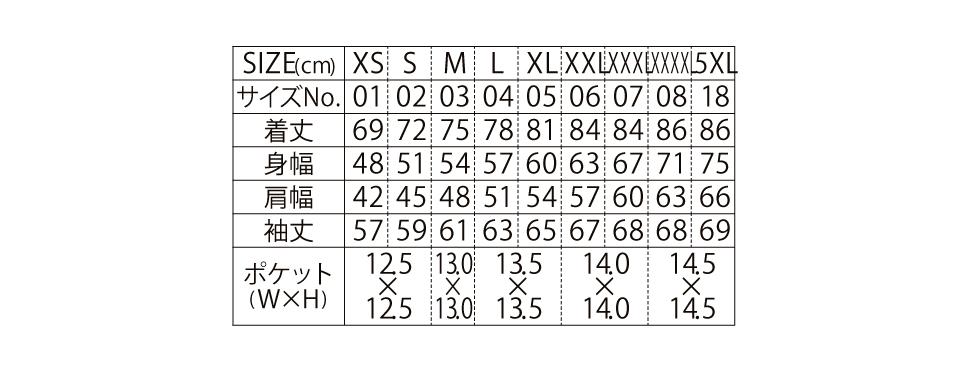 サイズ展開1773-01