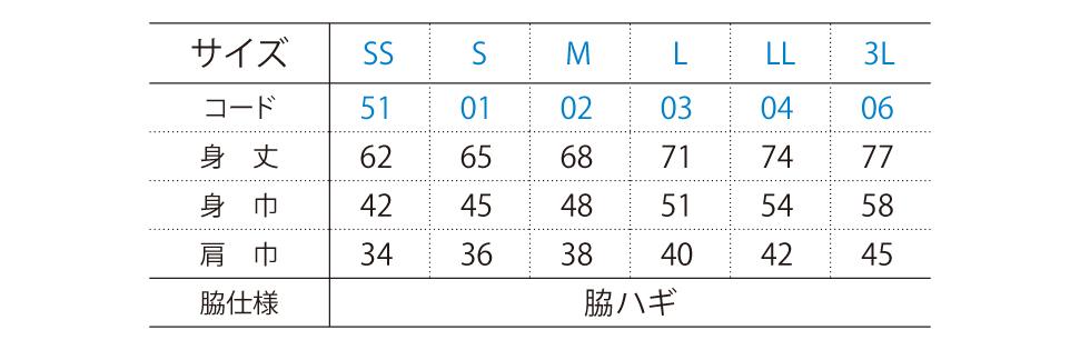 サイズ展開00353-AIN