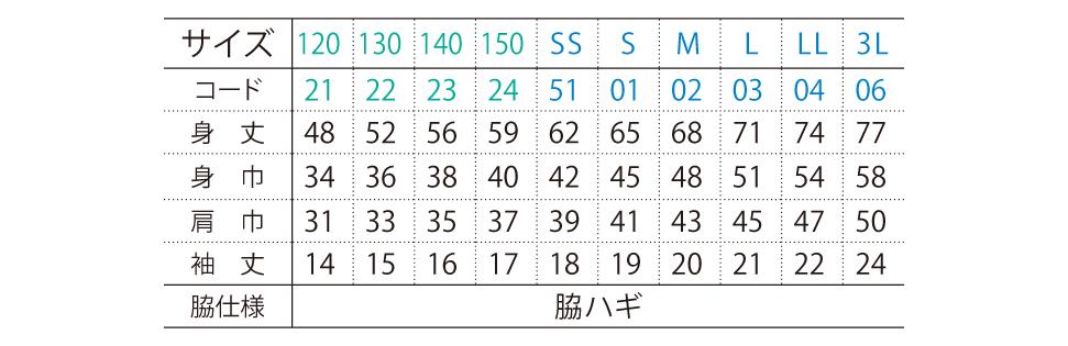 サイズ展開00350-AIT