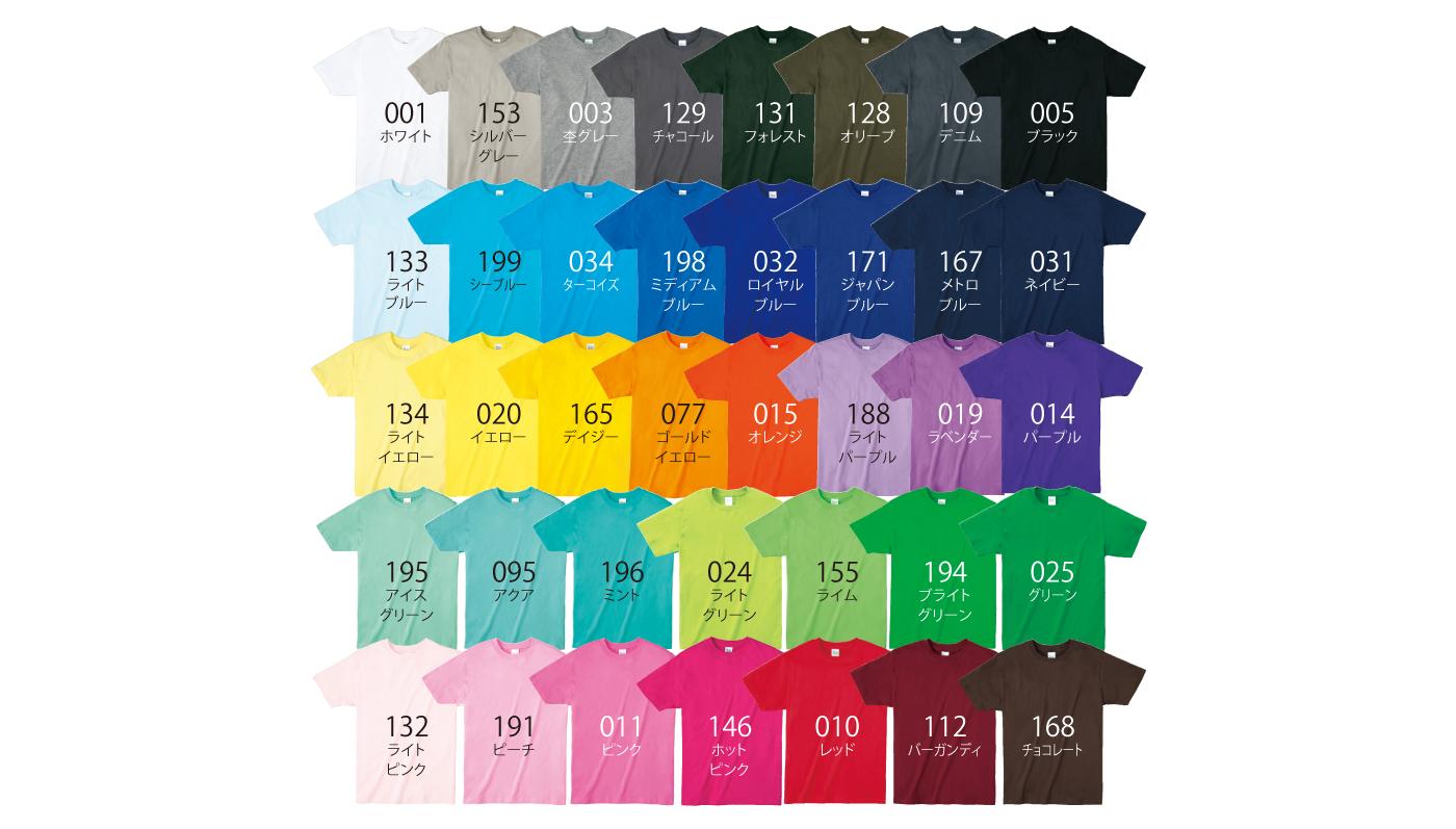 カラー展開00083-BBT