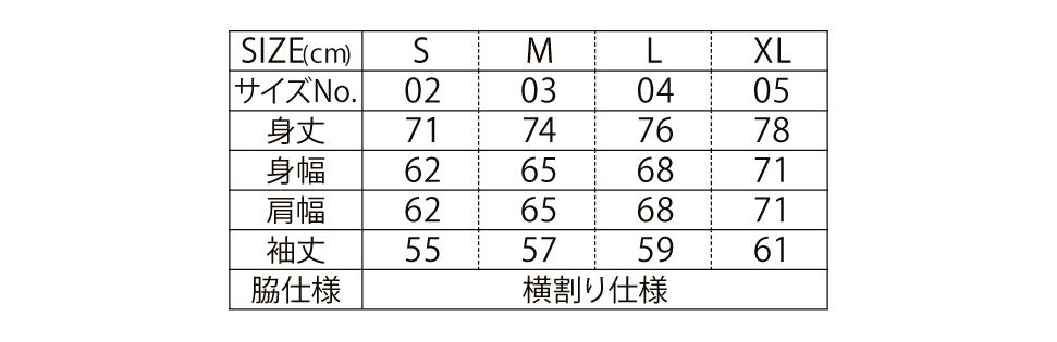 サイズ展開5509-01