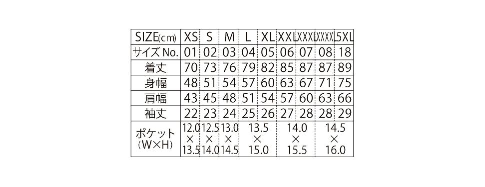 サイズ展開1783-01