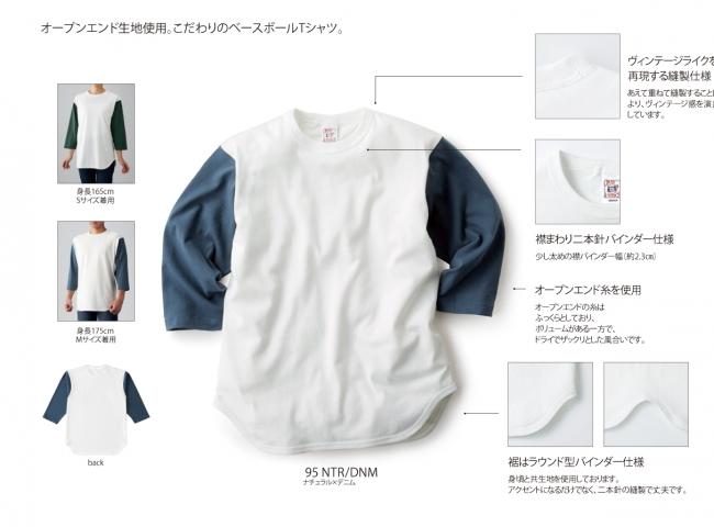 オープンエンド3/4スリーブ ベースボールTシャツ