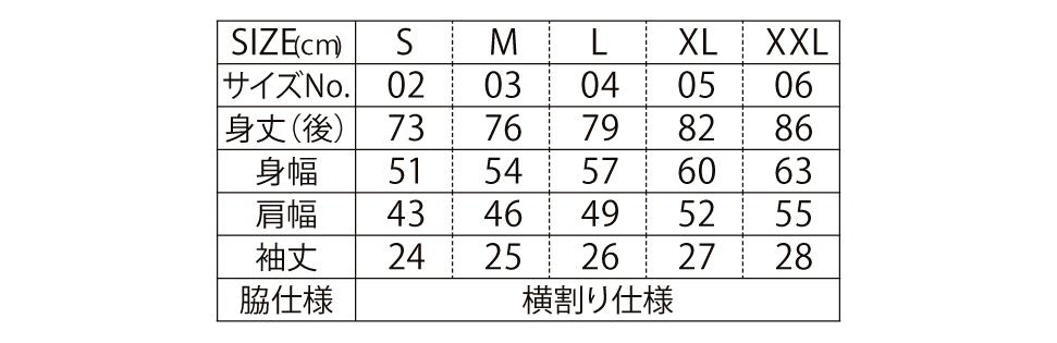サイズ展開5982-01