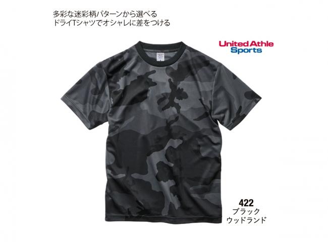 4.1oz ドライアスレチック カモフラージュTシャツ