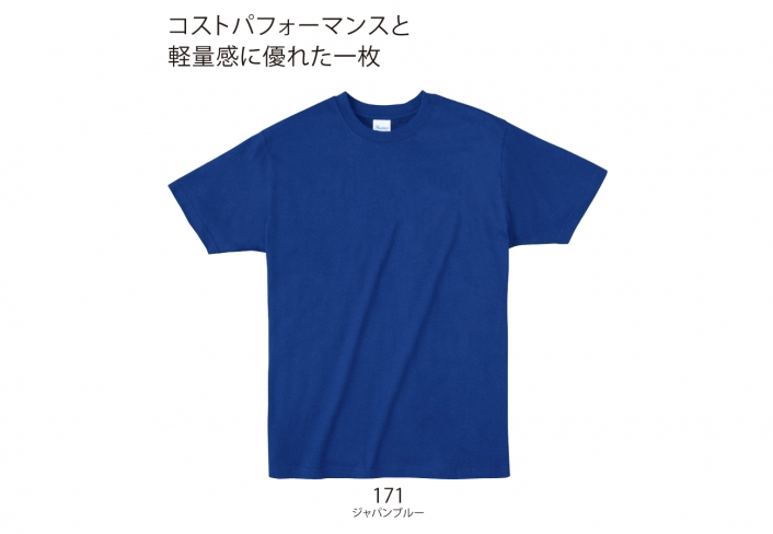 ライトウェイトTシャツ (4.0oz)